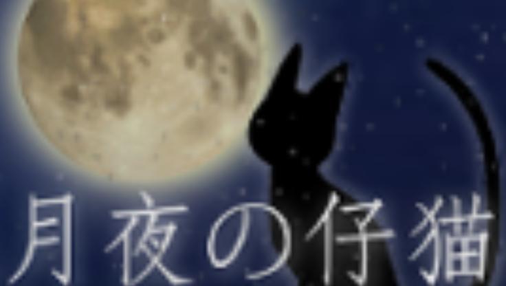 銀座のライヴハウス 月夜の仔猫3651応援プロジェクト