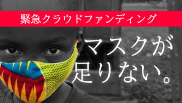 最貧国シエラレオネ、あと1万人に布マスクを届けたい!