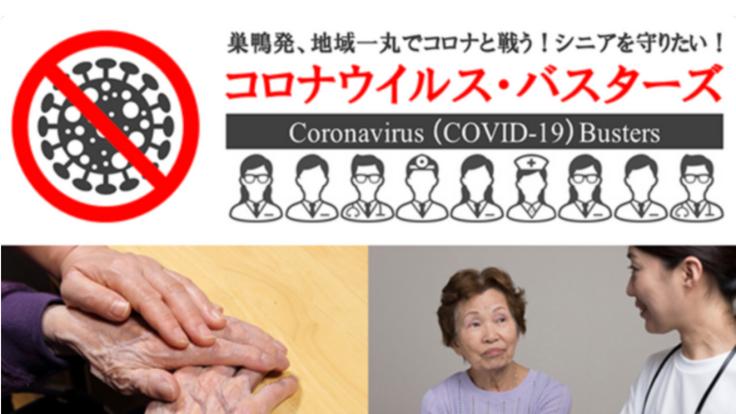 巣鴨でシニアの方たちへコロナウイルス対策の冊子を配布したい!
