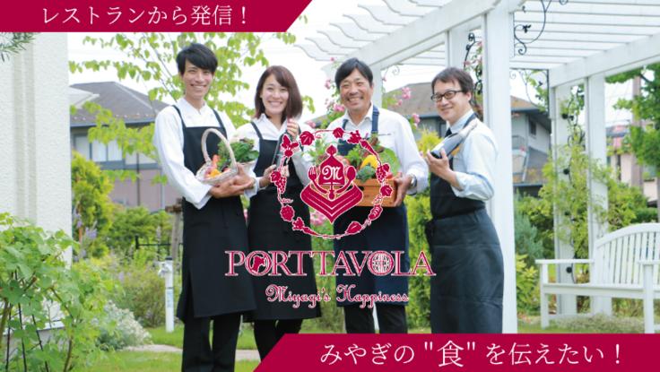 宮城の食材を発信するレストランとホームページを作りたい!