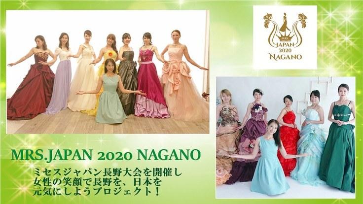 ミセスジャパン長野大会を開催し、女性の未来と復興に役立てたい