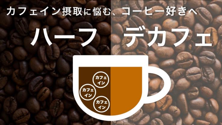 カラダに優しく本格芳醇なコーヒー!ハーフデカフェを届けたい!