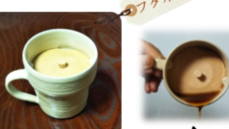 香味が逃げず冷めにくいコーヒーカップ