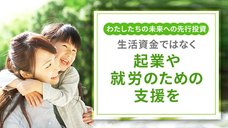 グラミン日本|コロナで困窮する若者・ひとり親の未来を守る。