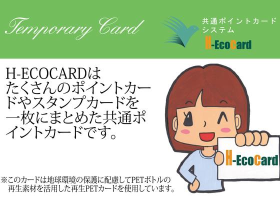 共通ポイントカードH-ECOCARDを愛知県一宮市から広めたい!