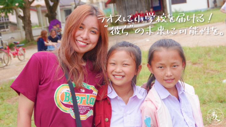 """ラオスに小学校を届ける!""""彼ら""""の未来に可能性を。"""