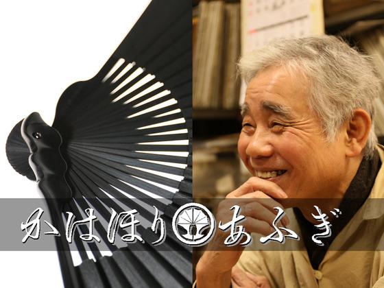 サラリーマンが挑む世界初の京扇子作り!国産扇子の危機を訴えたい!