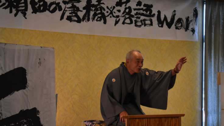 瀬田の唐橋※落語War!参