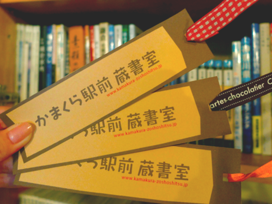 鎌倉好きが繋がる場「かまくら駅前蔵書室」をつくりたい!