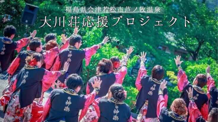 よさこいで福島県から全国に元気を届けたい!応援ダンスMVに挑戦!