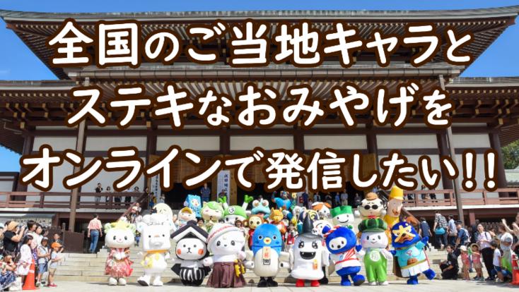 『ご当地キャラ成田詣』開催!全国のキャラと特産品を世界に!