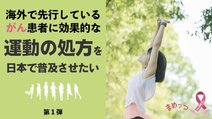 がん治療の一つとしての「運動」を日本で推進するプロジェクト