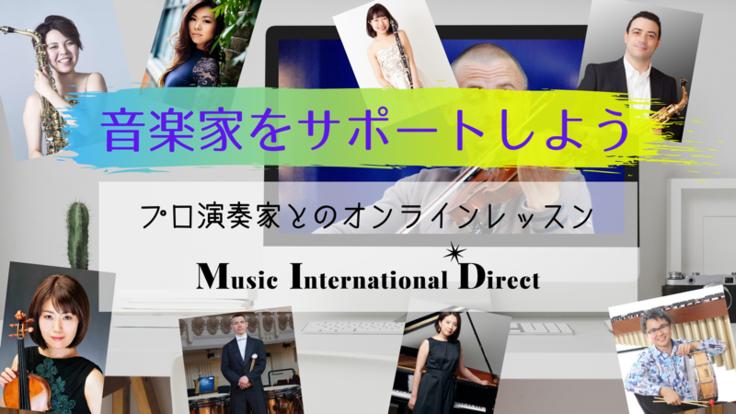 オンラインで音楽家と愛好家を繋ぎ、サポートしたい!!