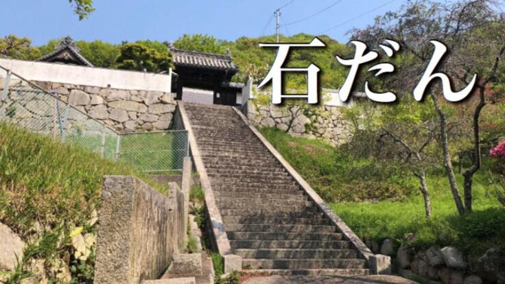 映画「石だん」で「児島八十八ヶ所」の復活を目指す!