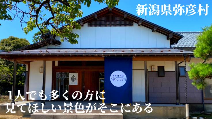 ペット連れでも楽しめる!日本文化が体験できる宿泊サービスを。