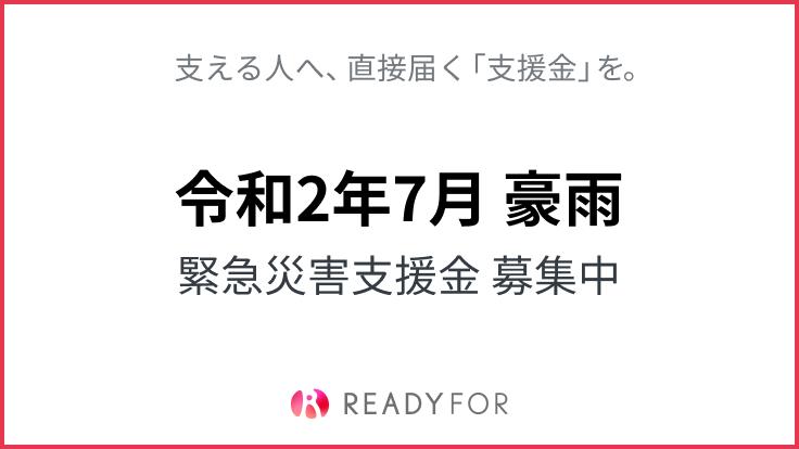 【令和2年7月豪雨】緊急災害支援プログラム