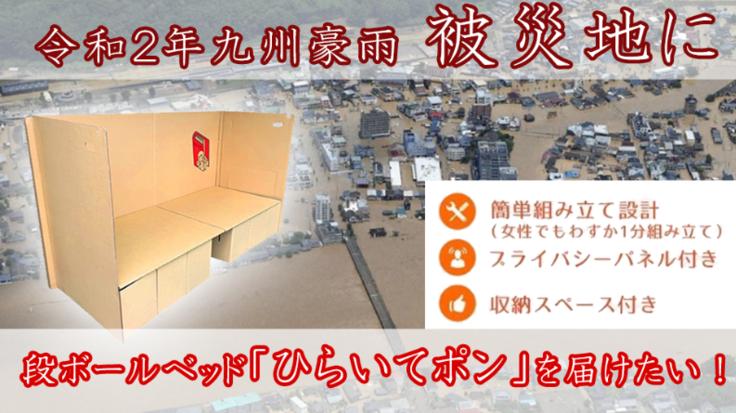 【令和2年7月豪雨】緊急災害 段ボールベッド支援