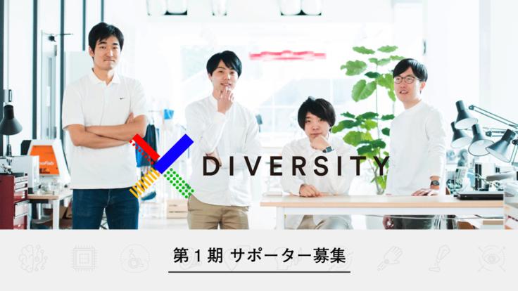 xDiversity(クロス・ダイバーシティ)第1期サポーター募集