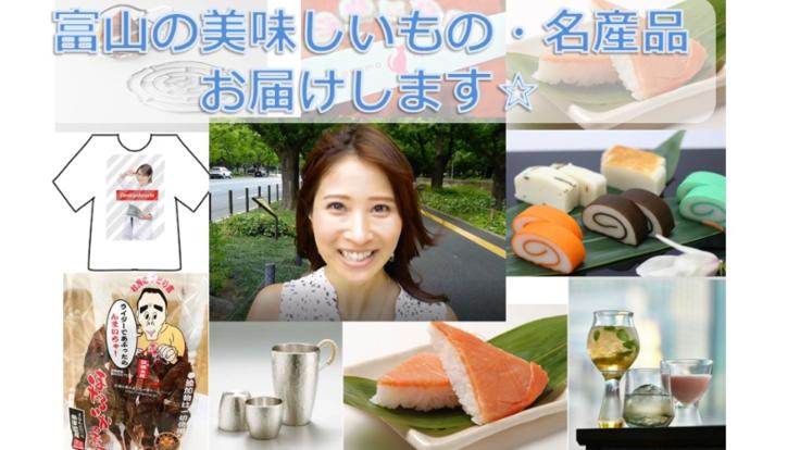富山の美味しい楽しい名産品を堪能して応援してほしい☆