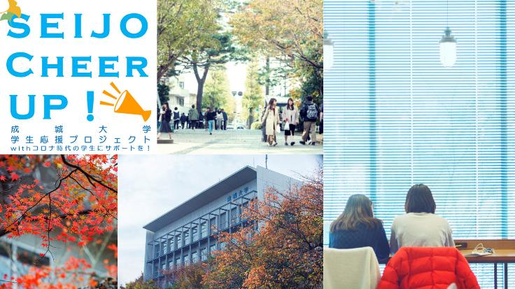 【成城大学学生応援プロジェクト】withコロナ時代のサポートを!