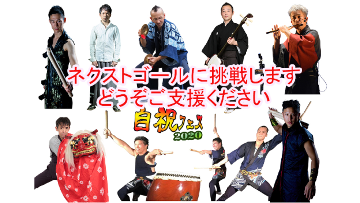コロナの影響を受けた日本の芸能奏者を応援するイベントを開催!