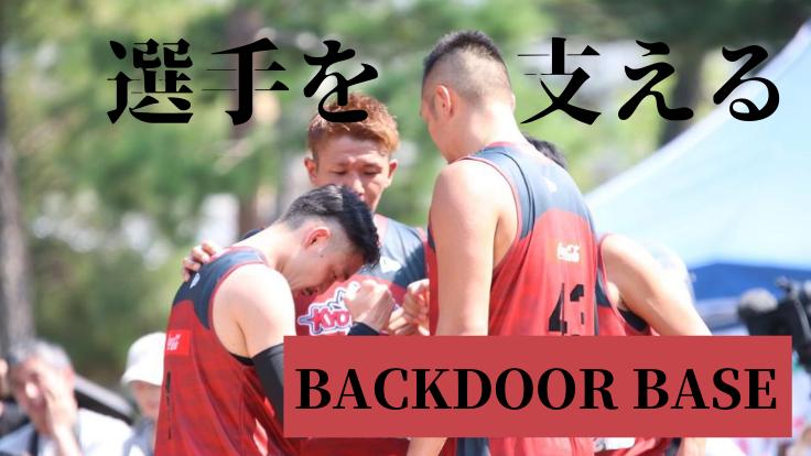 可能性を潰さない。バスケ選手に、来シーズンへつなぐ舞台を!