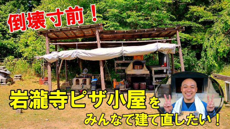 現代の寺子屋♪ 誰もが集える『岩瀧寺ピザ小屋』への挑戦!
