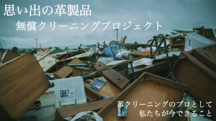 【熊本水害】捨てないで!想いの詰まった革製品再生プロジェクト