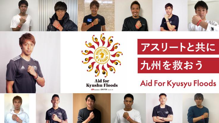 アスリートと共に九州を救おう!令和2年7月豪雨 緊急支援