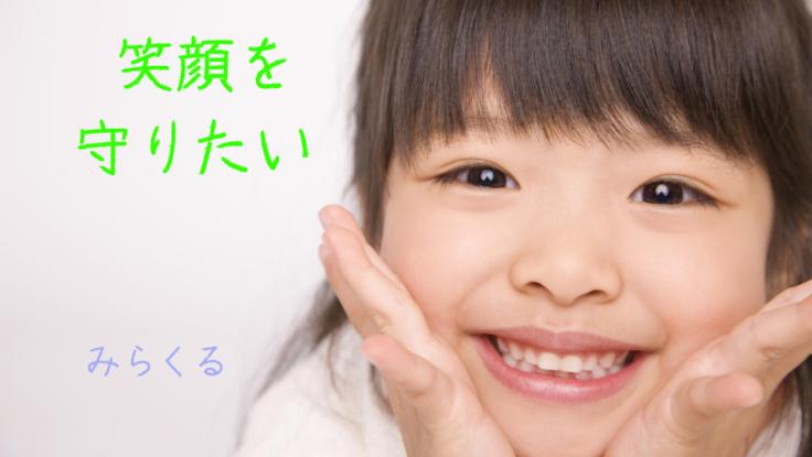 アレルギーや小児喘息から子供を守り、笑顔にしたい。