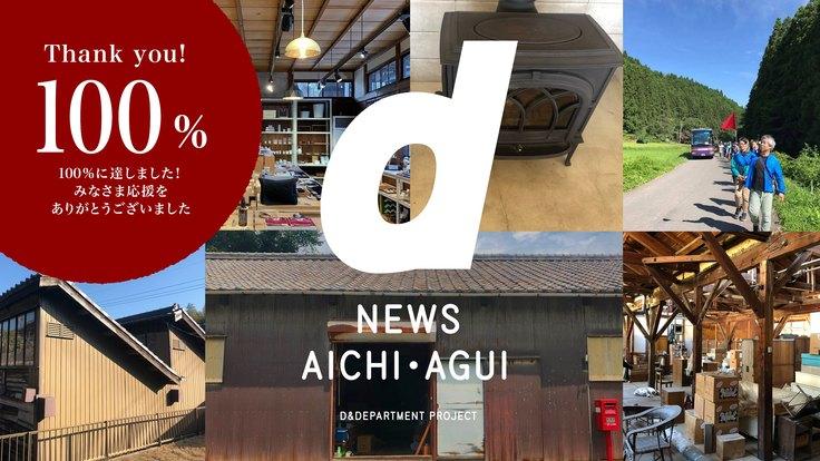 ナガオカケンメイが故郷・愛知県阿久比町に店舗d newsを開く挑戦
