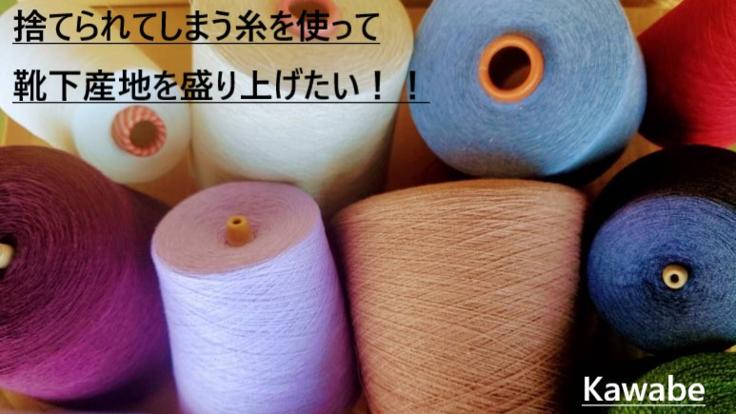 捨てられてしまう糸を使って靴下産地を盛り上げたい!