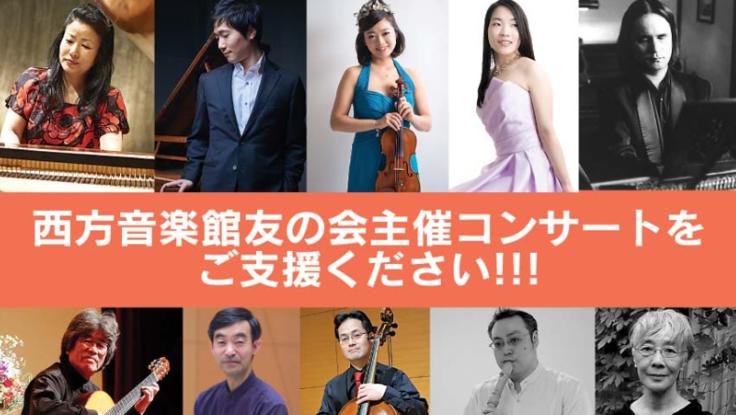 西方音楽館友の会主催コンサート9月~来年3月までのご支援を!