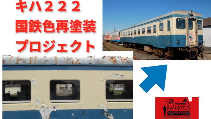 名車キハ222の塗装と鐡道神社化プロジェクトで延伸応援したい