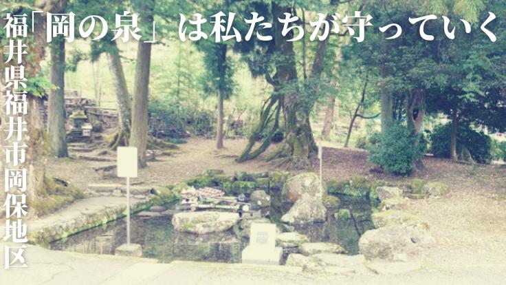 戦国時代から湧き出る泉のサワガニとベニマダラの生息環境を守りたい