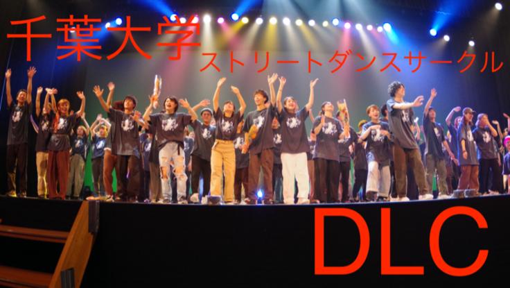 学生ダンス公演を創る!千葉大学ダンスサークルDLCを支援!