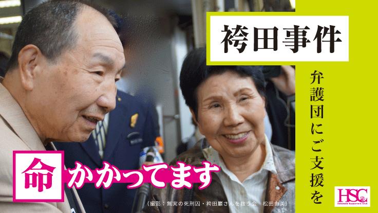 袴田事件を再審無罪へ。最高裁に立ち向かう、弁護団に応援を。