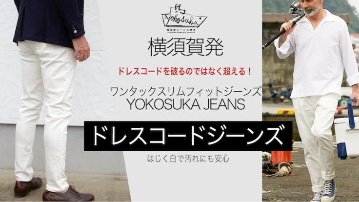 釣りに。ゴルフに。ディナーに。横須賀発・ドレスコードジーンズ