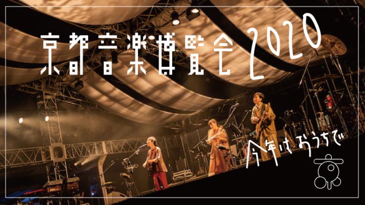 """京都音楽博覧会2020。オンラインで""""くるり""""と思いを繋ぐ"""