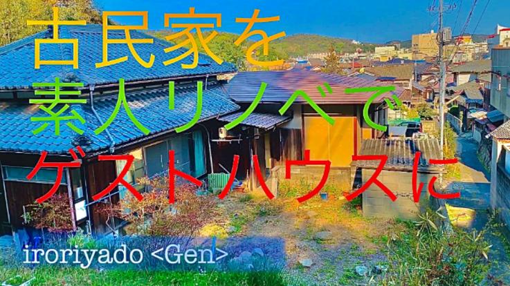 岡山に囲炉裏と露天風呂でほっこりできるゲストハウスを作りたい
