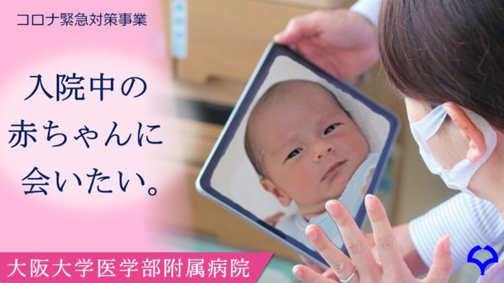 新型コロナ:入院中の赤ちゃんと24時間会えるシステム構築を!