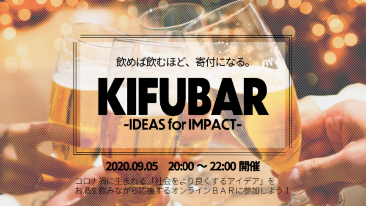 【2020/09/05開催!】KIFUBAR Special × IDEAS for IMPACT