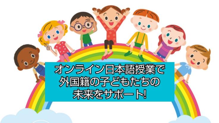 オンライン日本語授業で、外国籍児童生徒の未来をサポート!
