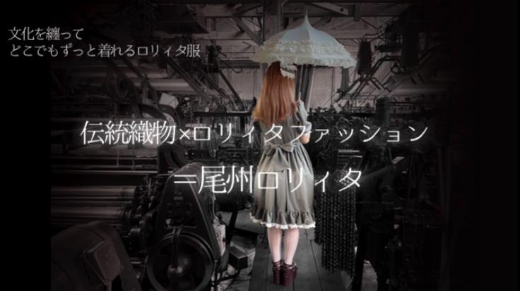 尾州ロリィタ。「カワイイ」お洋服で日本文化を着用して守る