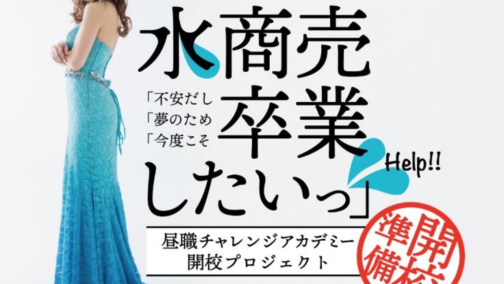 コロナ直撃!水商売『卒業』&『昼職チャレンジ』を応援したい!