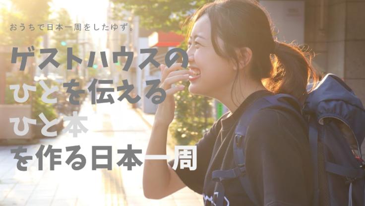 全国ゲストハウスの「ひと」を伝える日本一周 - クラウドファンディング READYFOR (レディーフォー)