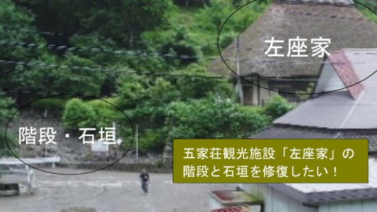 五家荘_左座家の階段・石垣を修復したい!