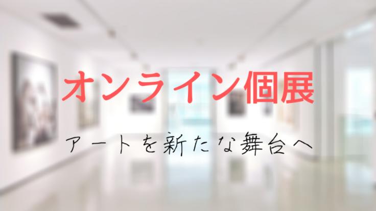 参加費0円のオンライン個展!【次世代のアートの在り方を創る】
