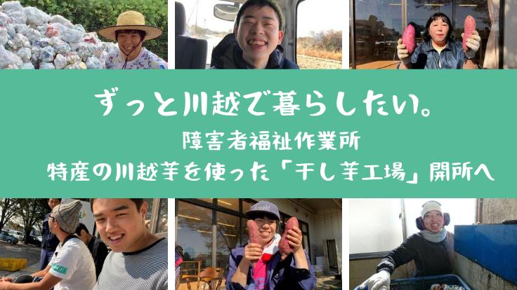 川越に広げる、障害児が学校卒業後に働く場。第四拠点干し芋工場