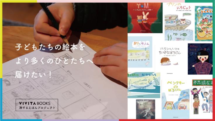 旅するえほんプロジェクト〜子どもたちの絵本をたくさんの人へ!〜
